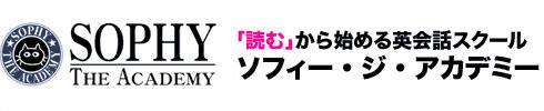 恵比寿・長岡のビジネス洋書から英語力をアップする英会話スクール。中学程度の英語力で、海外ベストセラー・ビジネス洋書が読めるようになる! 英語のリーディング力はもちろん、リスニング力やスピーキング力も総合的に伸びる! ソフィー・ジ・アカデミー