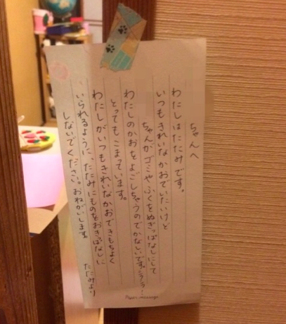 letter-from-tatami