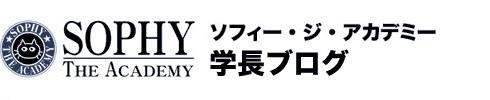 ソフィー・ジ・アカデミー学長ブログ