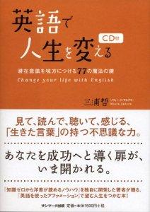 英語で人生を変える