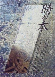 時の本―a passport to time travel