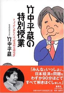竹中平蔵の特別授業―きょうからあなたは「経済担当補佐官」
