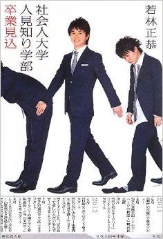 wakabayashi-book