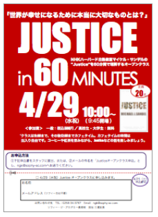 Justice-in-60min2