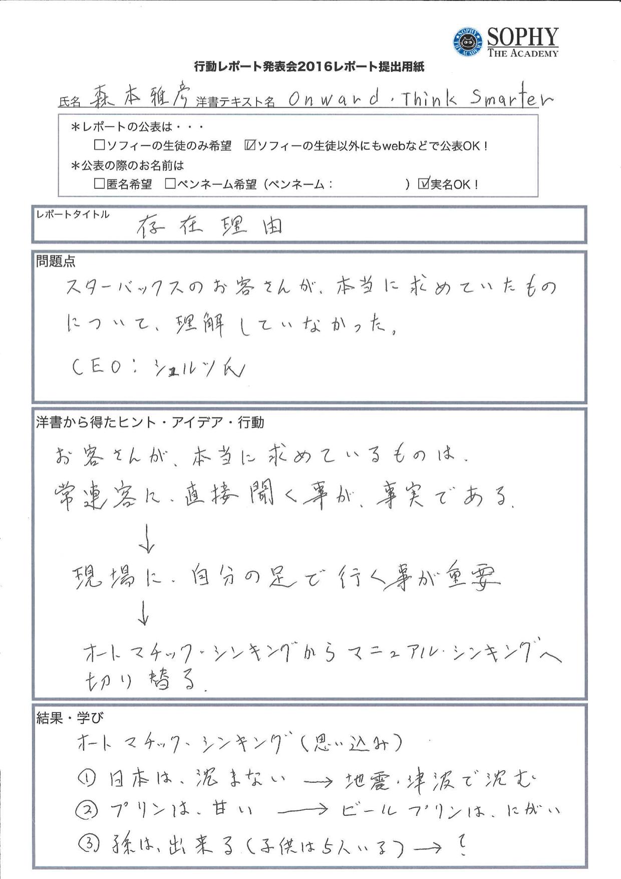 1612report_1409005_Morimoto_Masahiko
