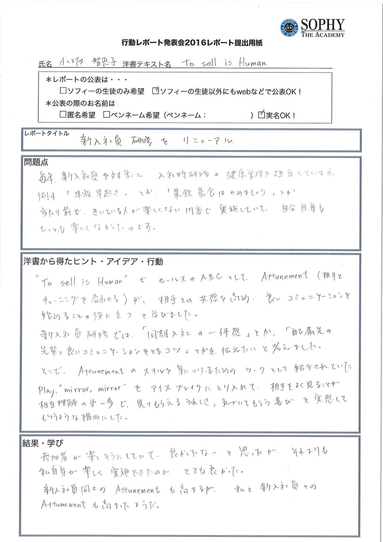 1612report_1502002_Kosaka_Chieko