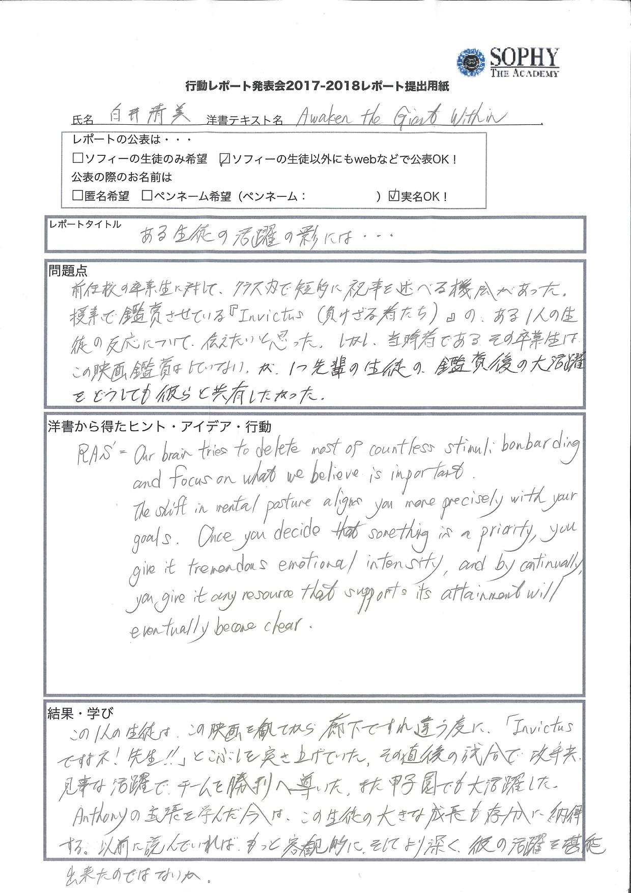 Shirai_Kiyomi_1802