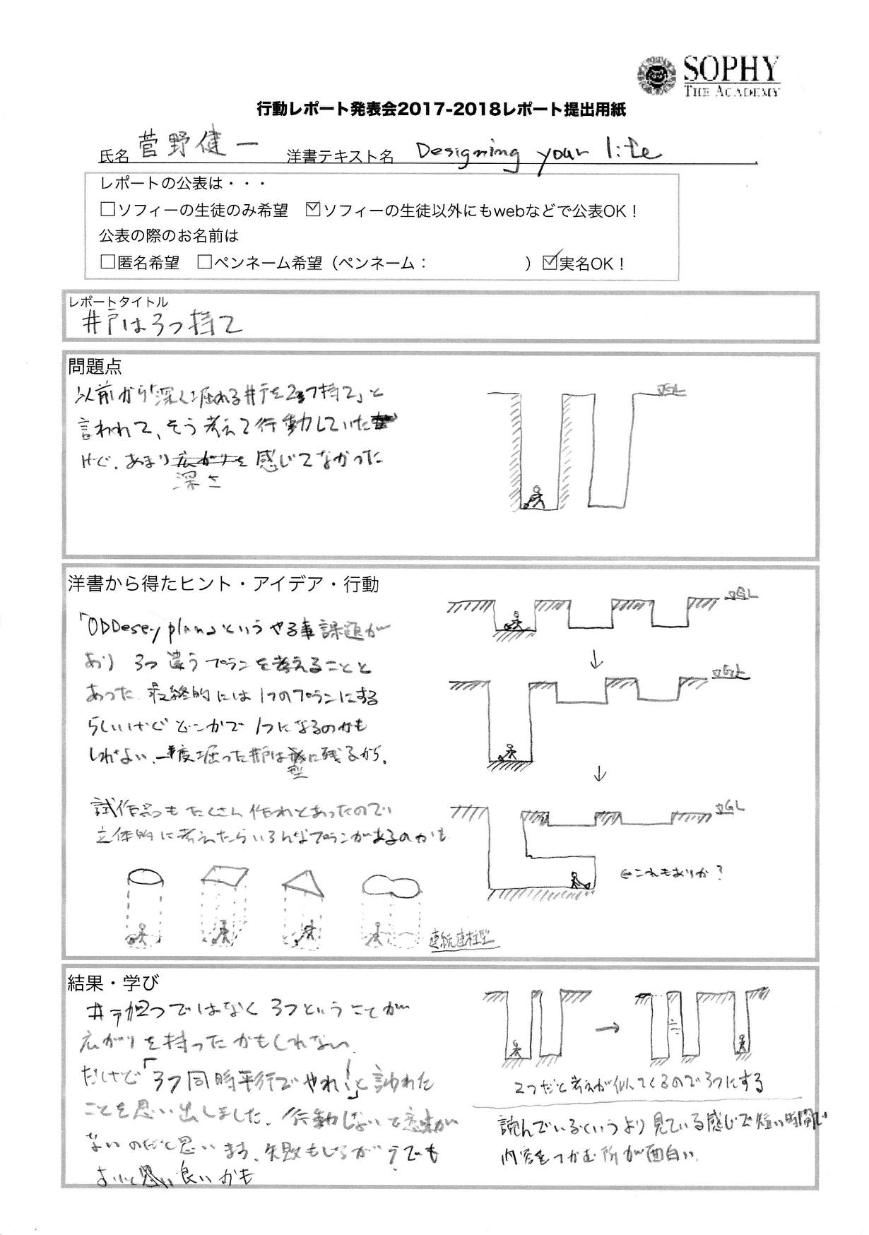 Kanno_Kenichi_1802