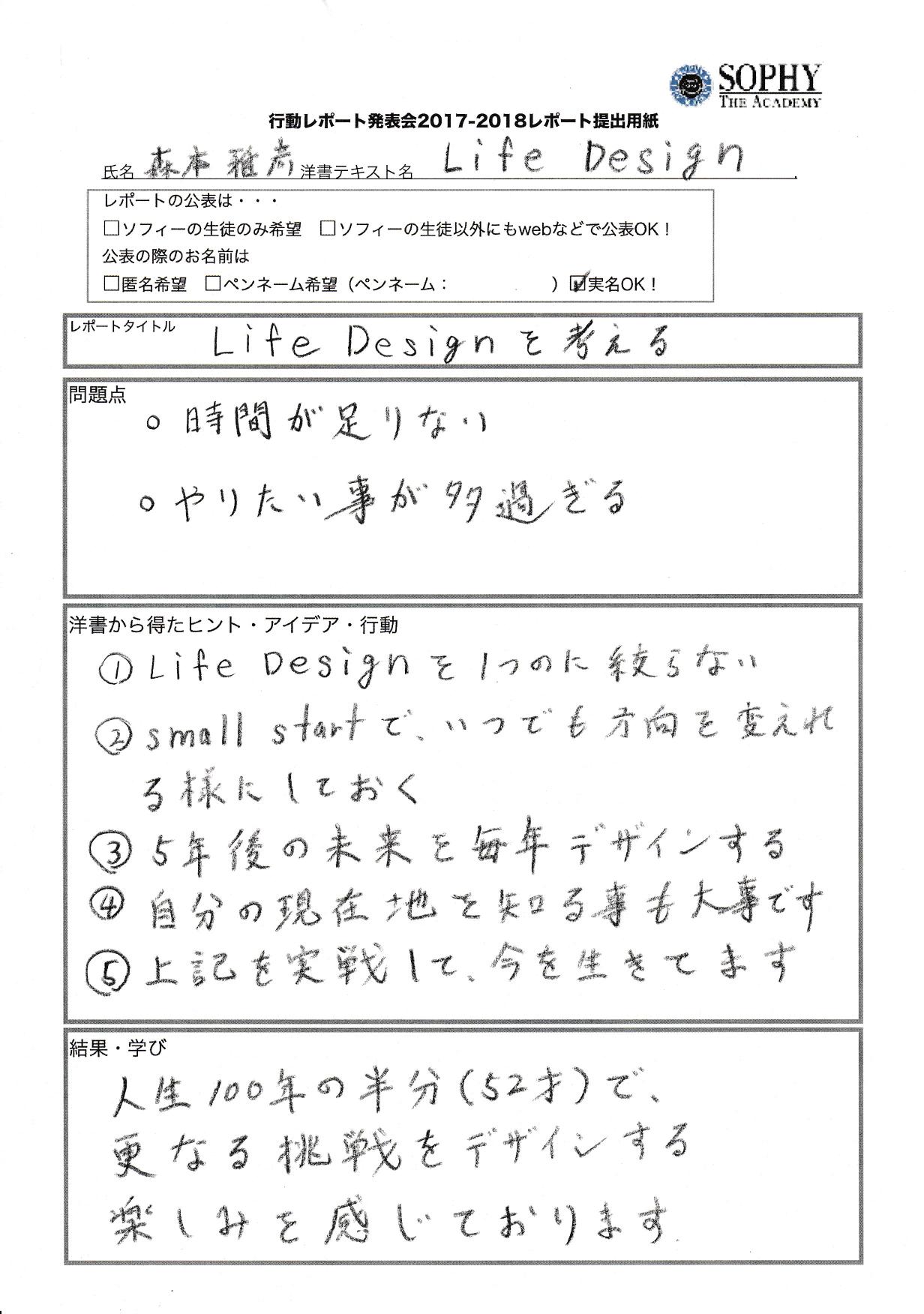 Morimoto_Masahiko_1802